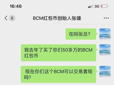 """公然圈钱ICO被抓!原北京市""""郭图居""""处长张雄知法犯法!"""