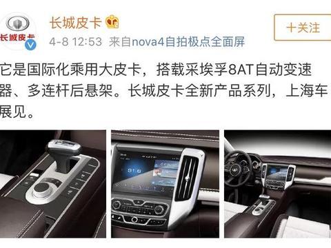 长城乘用皮卡已配备8AT自动变速器&豪华内饰SUV见了都自惭形秽