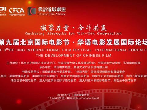 第九届北京国际电影节·华语电影发展国际论坛将举办