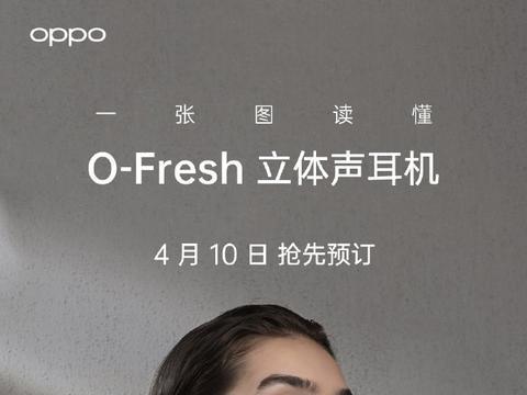 一图看懂OPPO O-Fresh立体声耳机