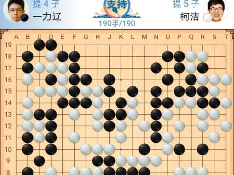 柯洁击败一力辽 夺三国围棋龙星冠军赛优胜