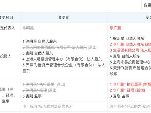 徐明星卸任 OKCoin 母公司,要接力的李广鹏到底是谁?
