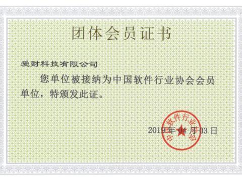 科技赋能金融,爱又米母公司成为中国软件行业协会会员单位
