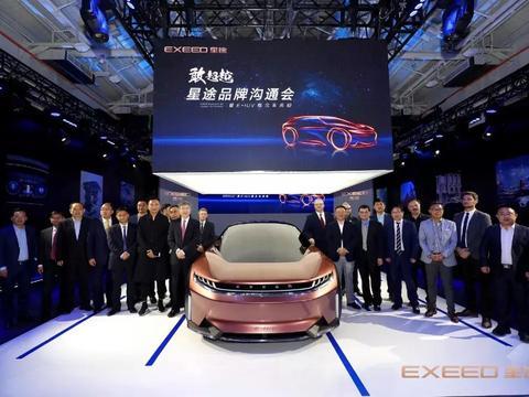 概念车犀利!全新中国高端汽车品牌EXEED星途来了