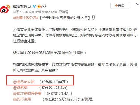 """赵立新微博账号被处置,落到这种地步,原因就两个字""""膨胀"""""""