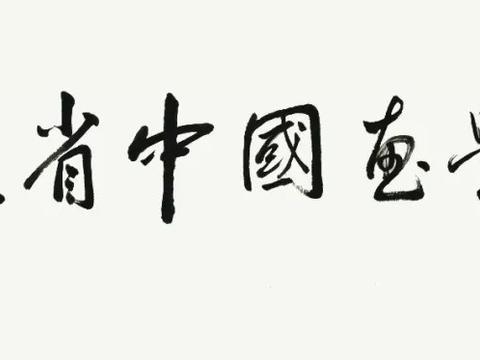 """中国书画名家管峻、毕宝祥笔下的""""清明""""亮相美国纽约时代广场"""