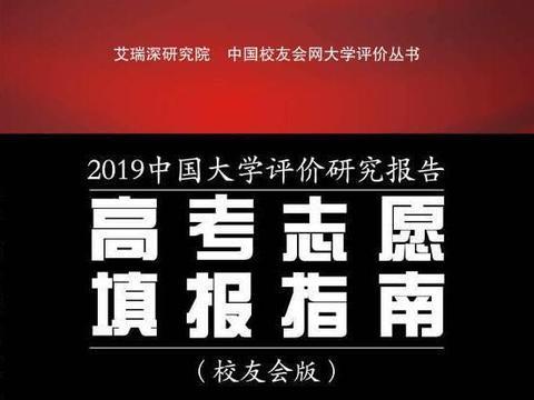 校友会2019中国大学排名1200强公布,浙江大学第5,武汉大学第9
