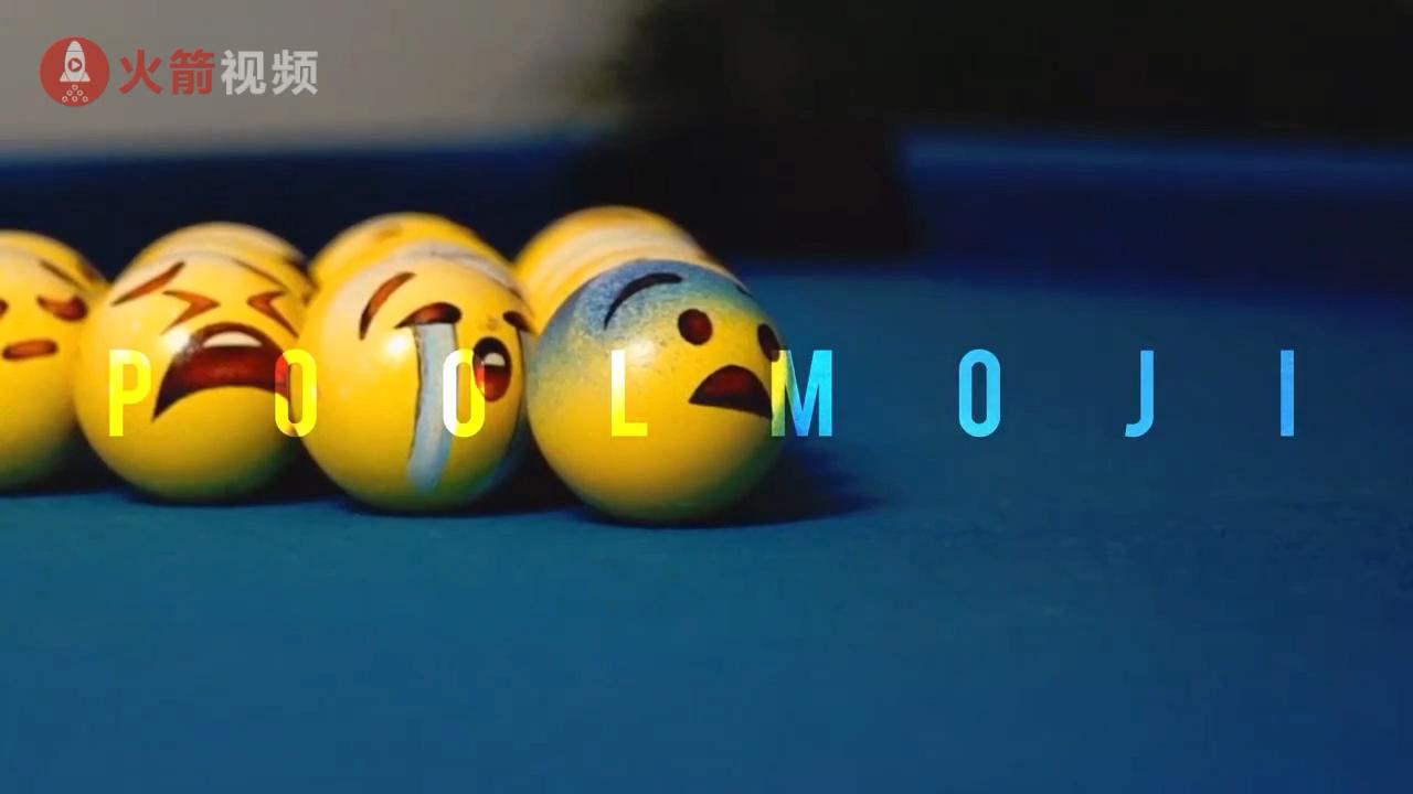 【有趣的emoji表情台球】国外网友设计了一套emoji表情台球,画风迷.图片