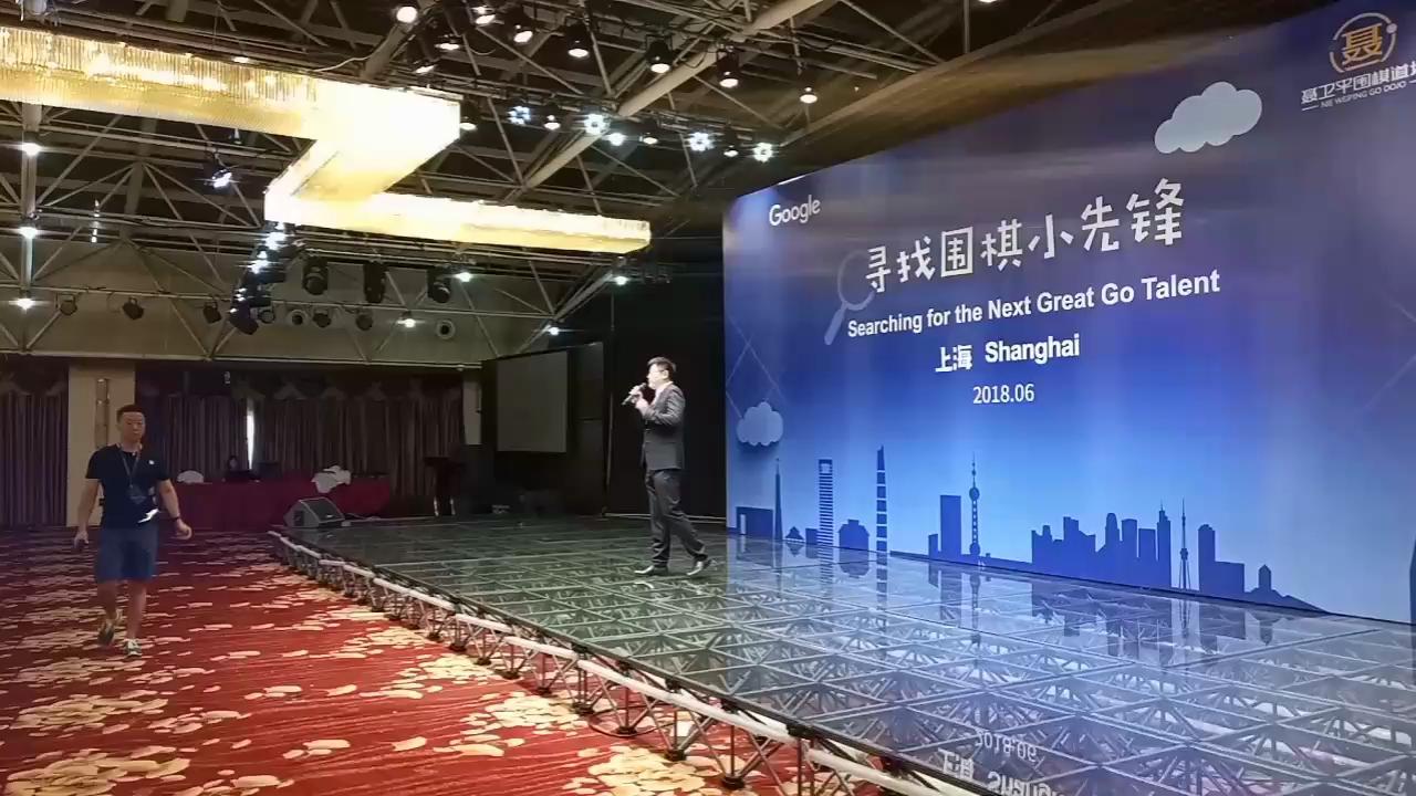 视频-樊麾宣布小先锋上海站开幕 小棋手排排坐