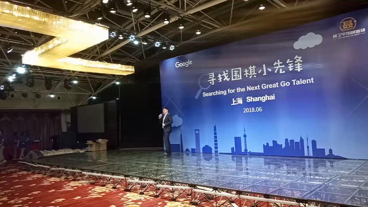 视频-围棋小先锋上海站颁奖 裁判长樊麾鼓励小棋手
