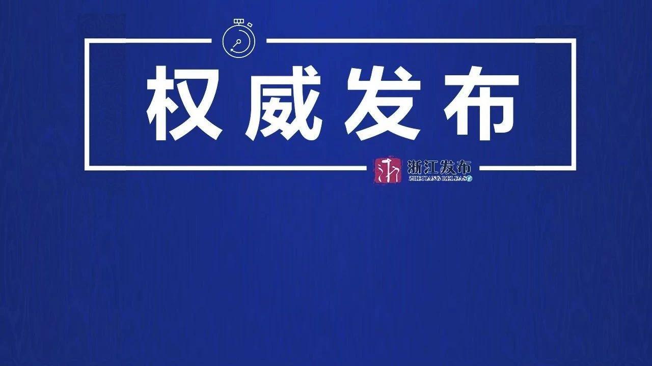 台风玛莉亚进入浙江24小时警戒线 车俊要求做好防范