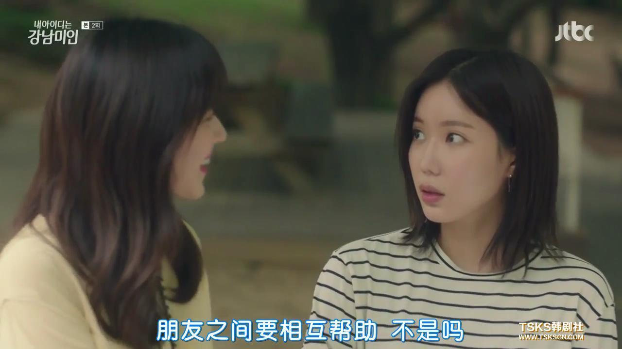 """在酒吧中,姜美来被玄秀雅""""无意""""的问题而不得不将自己整容的事实暴露图片"""