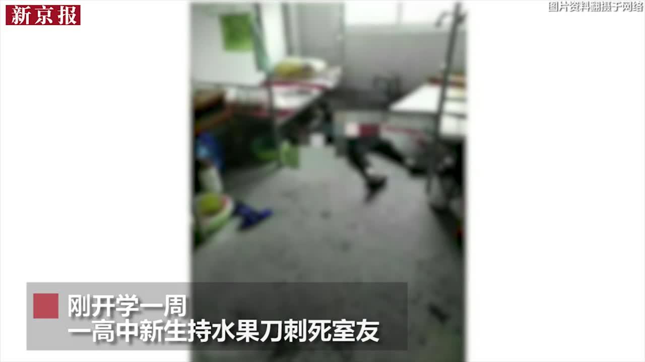 开学7天高中生杀人安徽固镇一新生刺死室友被刑拘