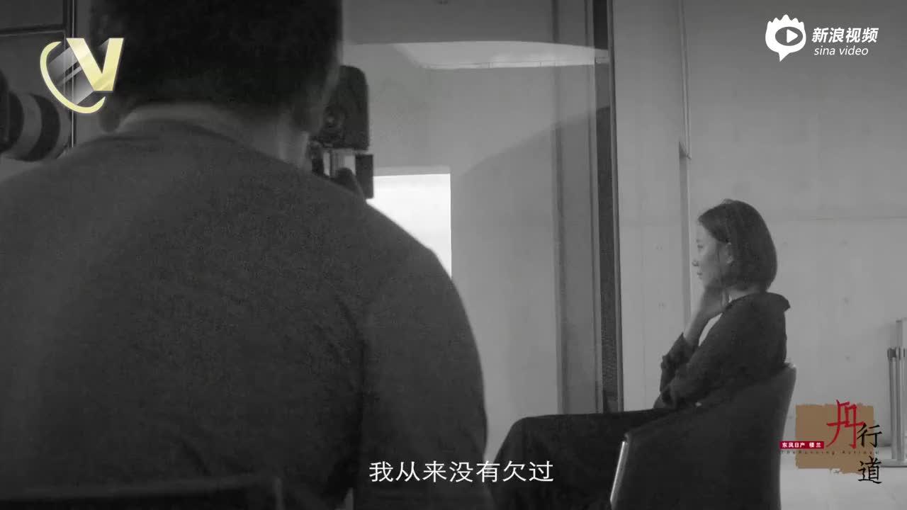 王珞丹《丹行道》第一期:对话设计师柳亦春