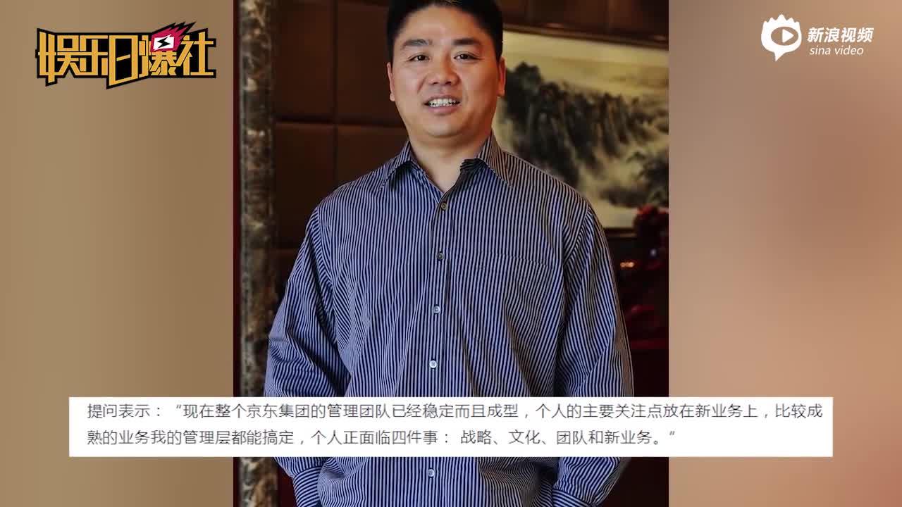 刘强东涉嫌性侵案后首发声