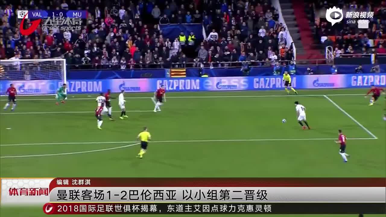 视频-曼联客场1-2巴伦西亚 以小组第二晋级