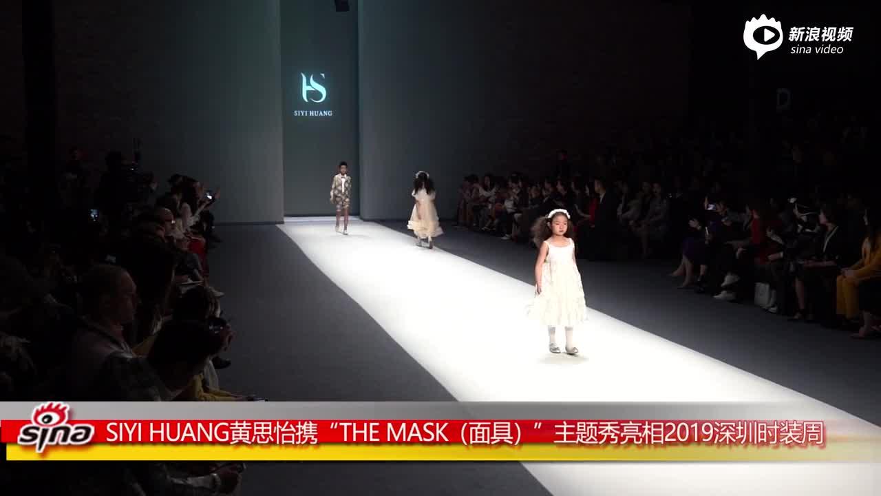 """SIYI HUANG黄思怡携""""THE MASK(面具)""""主题秀亮相2019深圳时装周"""
