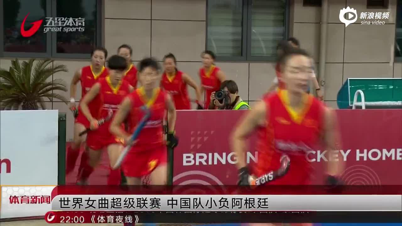 女曲超级联赛中国队负阿根廷