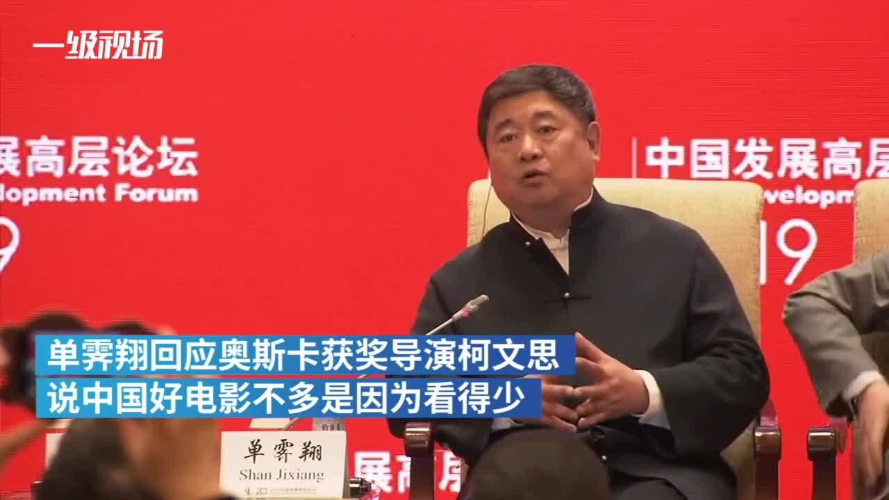 中國電影導演排行榜