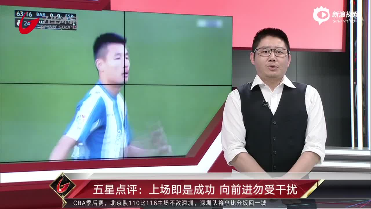 视频-五星评武磊:上场即是成功 向前进勿受干扰