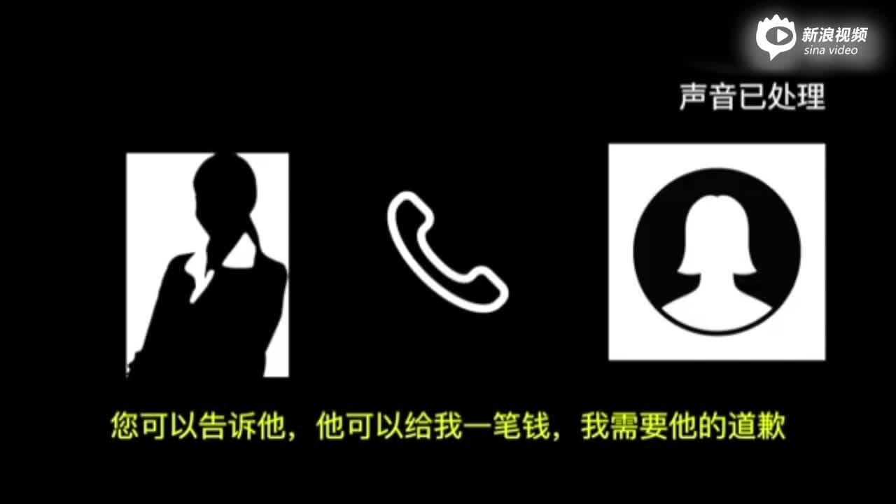 视频:网传刘强东匿名录音曝光 女生向律师索要钱财