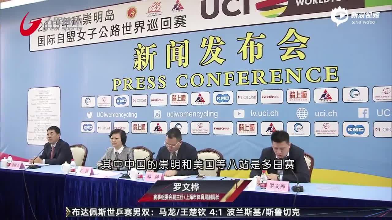 2019环崇明岛女子公路世界巡回赛登陆上海