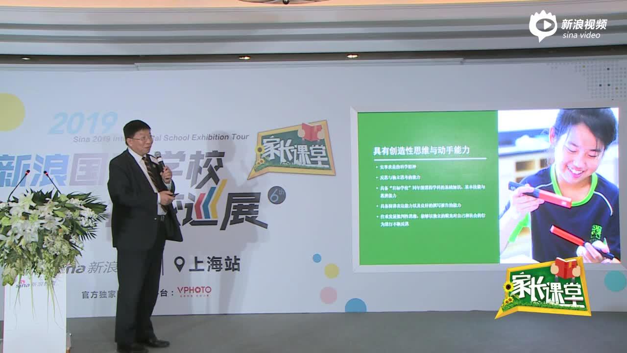 包玉刚学校校长吴子健:您准备好接受国际化双语教育了吗?