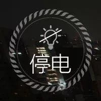 通知:沈阳5月25日计划停电停水 快看看有你家吗