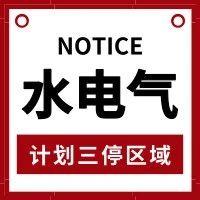 沈阳今日计划停水、停电、停气区域一览