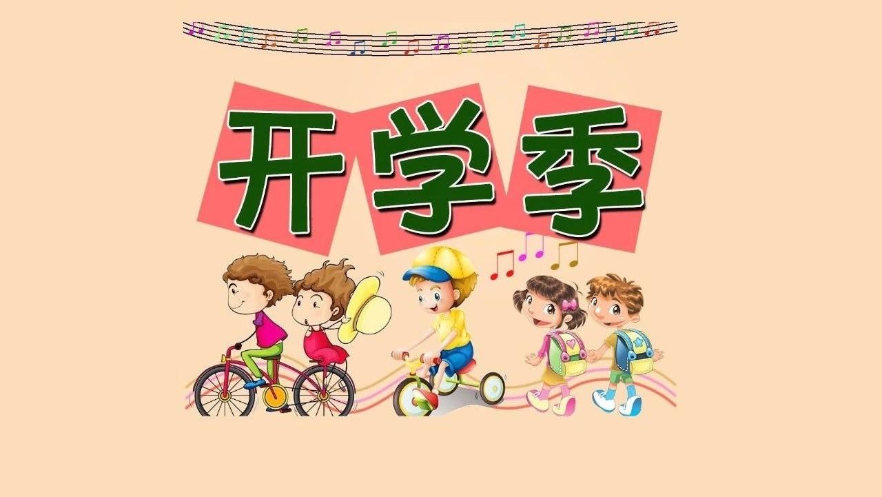 上海市中小学9月3日开学 小贴士一览(附校历)