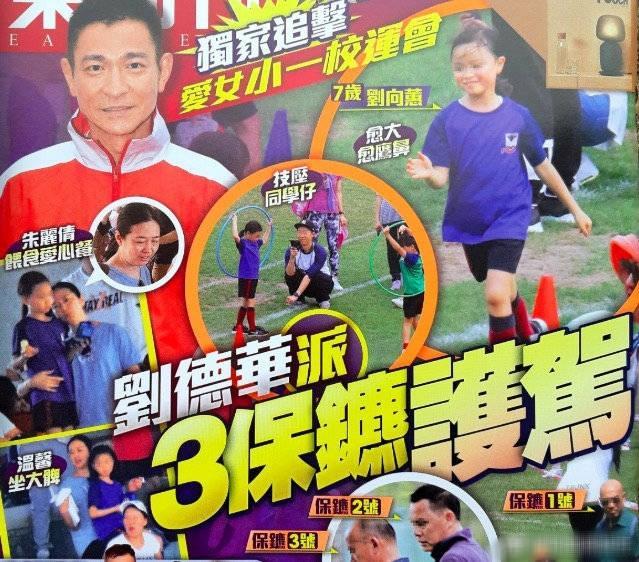 朱丽倩陪女儿参加运动会,刘德华派3名保镖护驾,刘向蕙活力十足