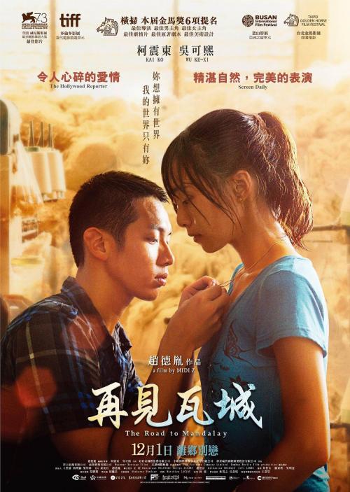 那些年陪跑金马影帝的台湾艺人:彭于晏邱泽庄凯勋柯震东