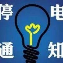 停电通知:国庆节前沈阳10区停电 最长15个小时
