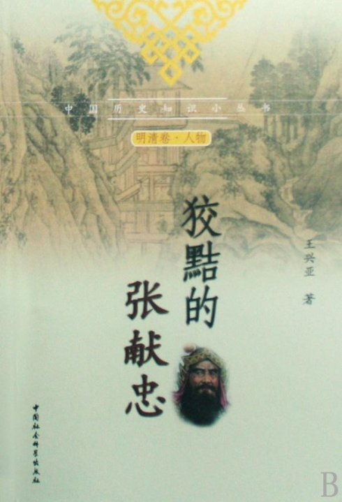 江口沉银之谜:探秘历史上张献忠在四川是否还有藏宝地