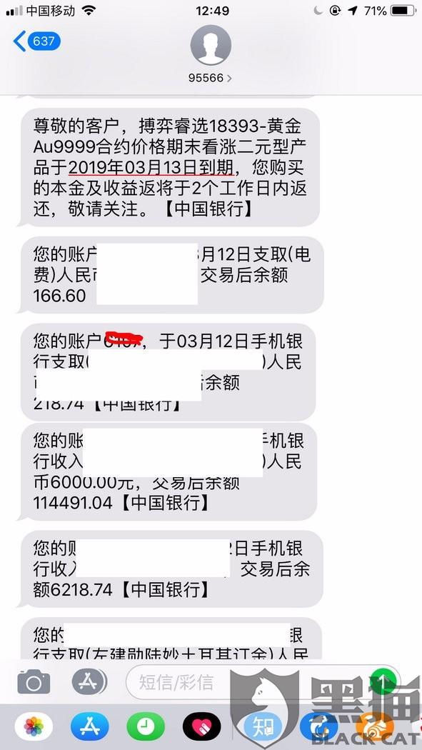 投资理财qq个人说明_中国银行理财产品:搏弈睿选amzybyrx2018393,产品标注投资周期为182天