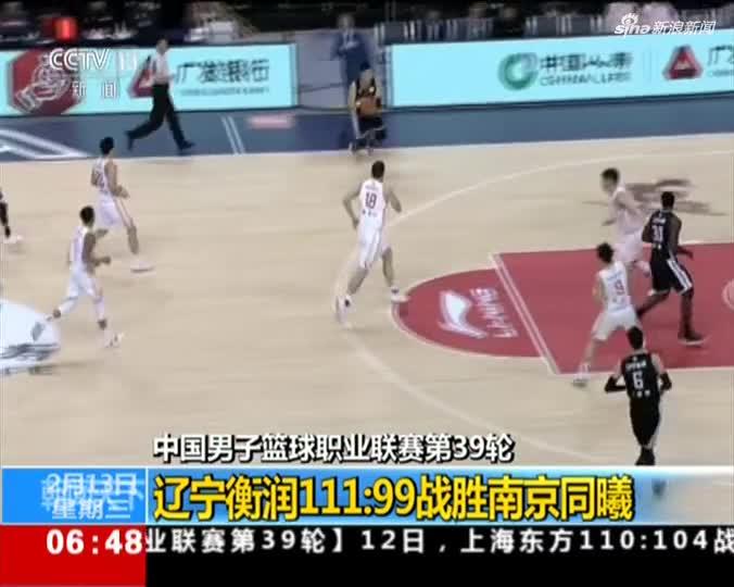 中国男子篮球职业联赛第39轮:辽宁衡润111比99战胜南京同曦
