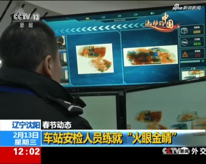 """辽宁沈阳:车站安检人员练就""""火眼金睛"""""""