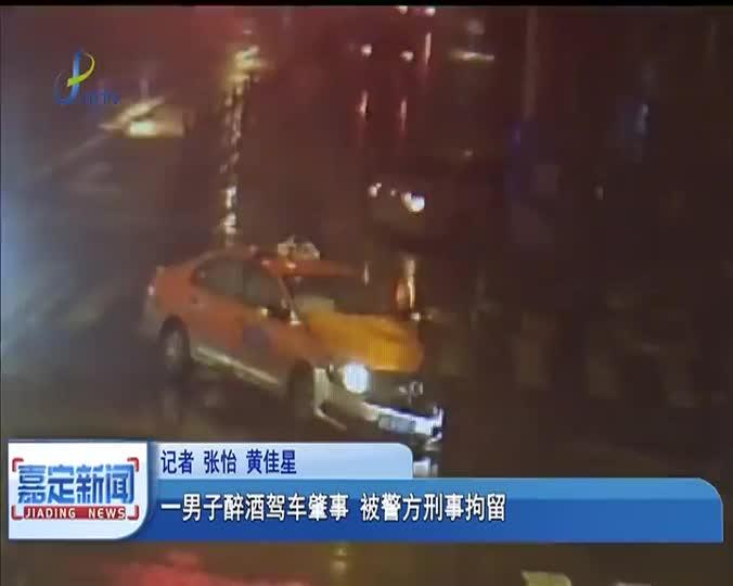 一男子醉酒驾车肇事 被警方刑事拘留