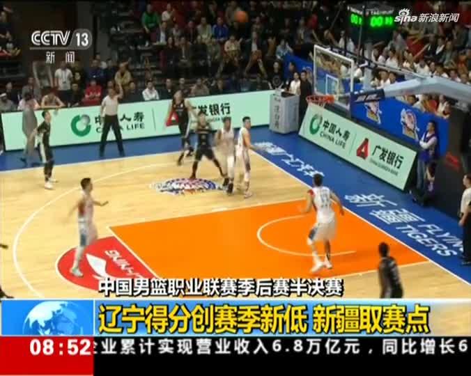 中国男篮职业联赛季后赛半决赛:辽宁得分创赛季新低  新疆取