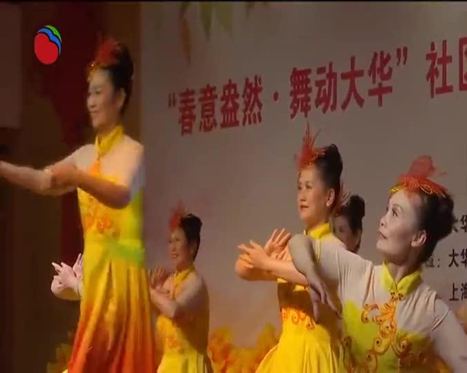 大华社区举办春之舞社区排舞秀暨最美平安志愿者表彰活动