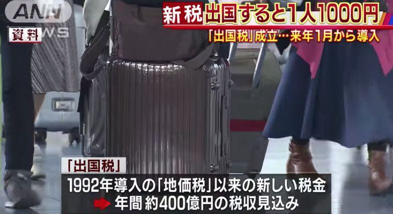 日本明天开始!不分国籍,每人每次要上交1000日元出国税