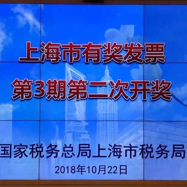沪有奖发票又开出共50万元大奖 中奖号码公布