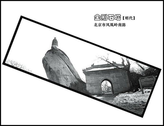 京城绝妙的古塔:金刚石塔(图)