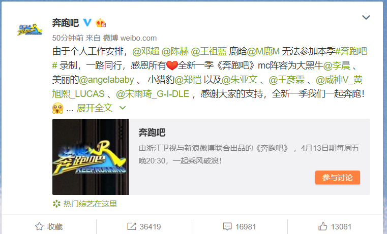 《奔跑吧》官宣最新嘉宾阵容,邓超陈赫都将退出,网友:不期待了