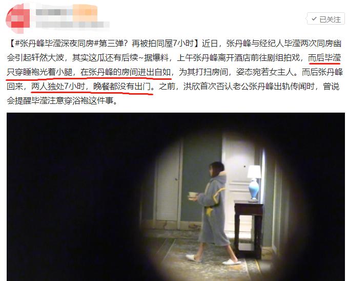 张丹峰经纪人毕滢富二代男友被曝光,本尊亲自辟谣