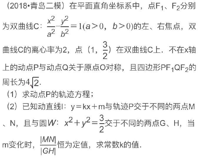 2018年山东省青岛市高考数学二模(定值问题)