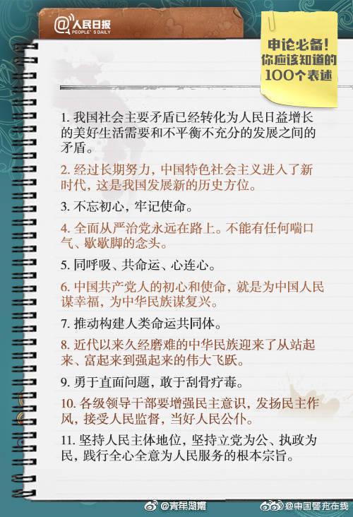北京:一家5口疫情高发期赴泰旅游探亲41天 回京后2人确诊