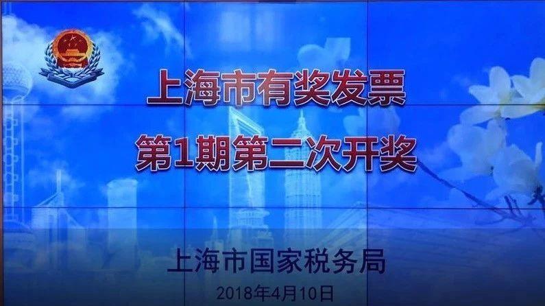 沪有奖发票开出一等奖40万元 3名中奖者为个人消费者