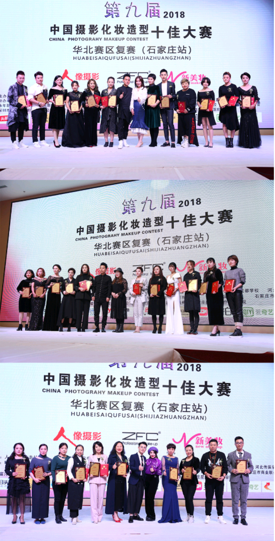 第九届中国摄影化妆造型十佳大赛华北赛区复赛石家庄站圆满落幕