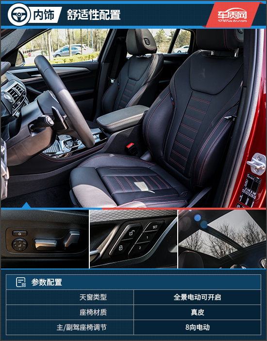 运动灵魂的时尚演绎 试驾宝马X4 xDrive30i